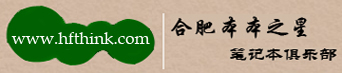 合肥本本之星 合肥Thinkpad专卖店 合肥Apple专卖店 hfthink  合肥本之星信息科技有限公司